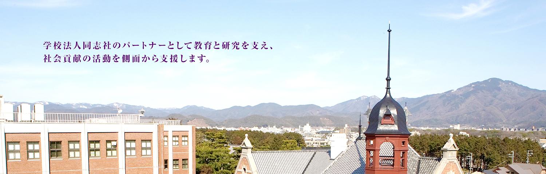 株式会社同志社エンタープライズ DOSHISHA ENTERPRISE